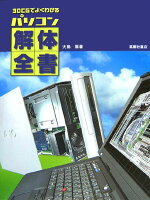 3DCGでよくわかるパソコン解体全書