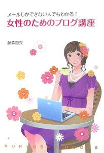 【送料無料】女性のためのブログ講座