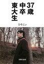 【送料無料】37歳中卒東大生