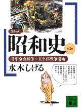 コミック昭和史(第3巻)