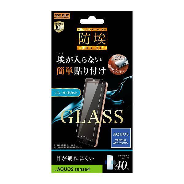 AQUOS sense4 ガラスフィルム 防埃 10H ブルーライトカット ソーダガラス