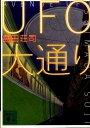【ドラマ】天才探偵ミタライ 堂本光一くんドラマ出演コスプレ祭り