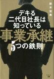 デキる二代目社長は知っている事業承継5つの鉄則 [ 鈴木宏典 ]