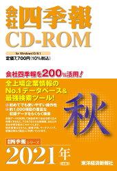 W>会社四季報CD-ROM夏号(2021年 4集) (<CD-ROM>(Win版))