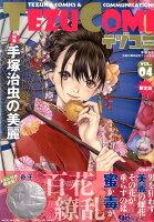 テヅコミ 4巻 限定版