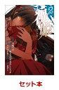祝姫 1-2巻セット
