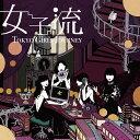 Tokyo Girls Journey (EP) (CD+DVD) [ 東京女子流 ]