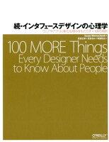 9784873117713 - UI・UXデザインの勉強に役立つ書籍・本や教材まとめ