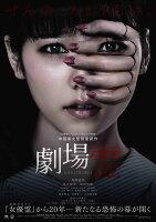 劇場霊 スタンダード・エディション【Blu-ray】