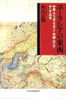 ユーラシアの東西 中東・アフガニスタン・中国・ロシアそして日本 [ 杉山正明 ]