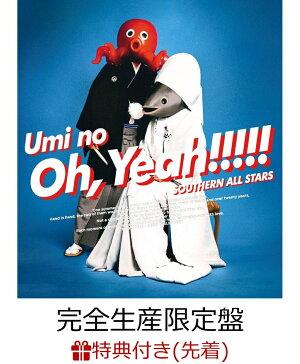 【先着特典】海のOh, Yeah!! (完全生産限定盤) (A2ポスター+海の幸ケース付き)