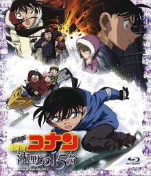 劇場版名探偵コナン『沈黙の15分(クォーター)』(新価格版Blu-ray)