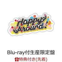 【連動購入特典対象+先着特典】Happy Music♪【Blu-ray付生産限定盤】 (収納BOX+特製A3クリアポスター)
