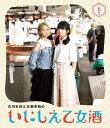 古川未鈴と古畑奈和のいにしえ乙女酒 五坏【Blu-ray】 [ 古川未鈴 ]