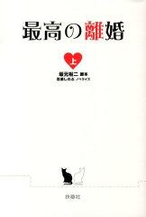 【送料無料】ノベライズ 最高の離婚(上) [ 坂元裕二 ]
