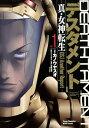 デスタメント(1) 真・女神転生DSJ Another Re...