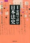 史料で読む日本法史新版 (法律文化ベーシック・ブックス) [ 村上一博 ]
