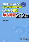 2019年6月改訂版 60歳を迎えた人の 厚生年金・国民年金Q&A対応 年金問題212問 [ 服部 営造 ]