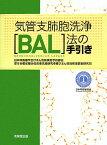 気管支肺胞洗浄(BAL)法の手引き [ 日本呼吸器学会 ]