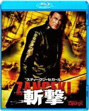 スティーヴン・セガール 斬撃 ZANGEKI【Blu-ray】