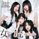 Tokyo Girls Journey (EP) (CD Only) [ 東京女子流 ]