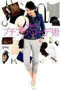 【定番】<br />Yokoのプチプラ・コーデ術