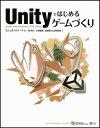 【送料無料】Unityではじめるゲームづくり