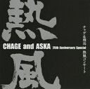 CHAGE and ASKA 25th Anniversary Special チャゲ&飛鳥 熱風コンサート [ CHAGE&ASKA ]