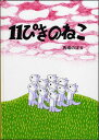 【送料無料】11ぴきのねこ