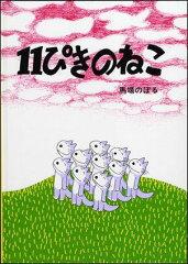【送料無料】11ぴきのねこ [ 馬場のぼる ]