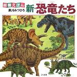 新・恐竜たち