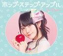 ホップ・ステップ・アップル (CD+Blu-ray) [ 小倉唯 ]