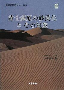 【送料無料】黄土高原の砂漠化とその対策