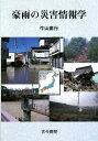【送料無料】豪雨の災害情報学