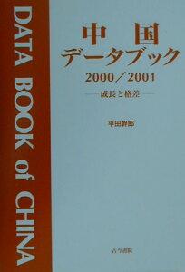 【送料無料】中国デ-タブック(2000/2001)
