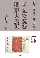 【送料無料】手記で読む関東大震災