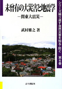 【送料無料】未曾有の大災害と地震学