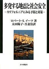 【送料無料】多発する地震と社会安全