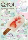 Q-pot. Seasonal LOOK BOOK~Mint Soda Lagoon~