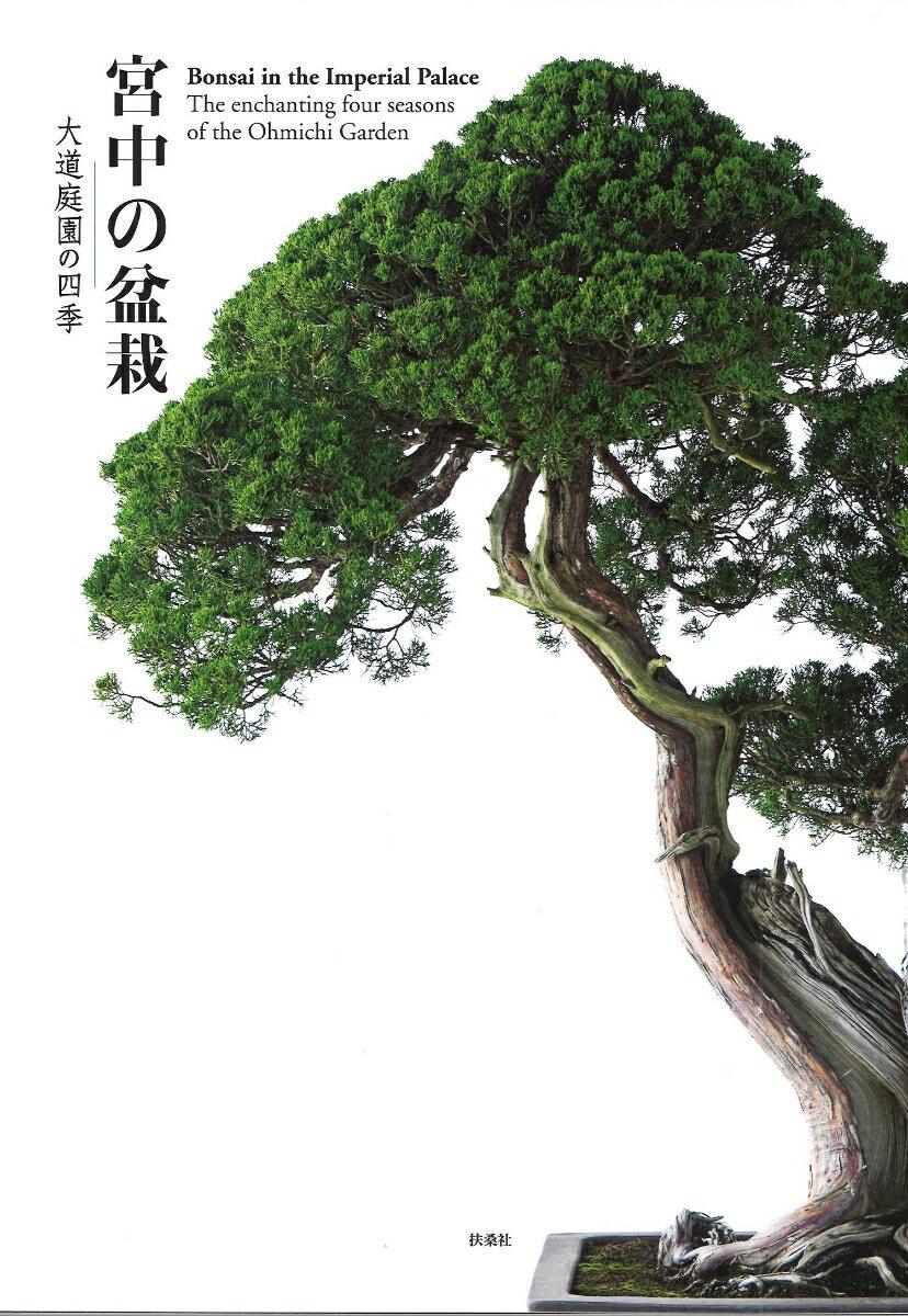 宮中の盆栽ー大道庭園の四季 Bonsai in the Imperial Palace~The enchanting four seasons of the Ohmichi Garden画像
