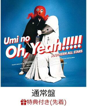 【先着特典】海のOh, Yeah!! (通常盤)(A2ポスター+海の幸ケース付き)