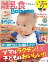 【バーゲン本】離乳食Baby-mo ママはラクチン!子どもはおいしい!!