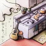 【送料無料】歌うキッチン [ 歌うキッチン ]