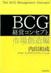 BCG 経営コンセプト 市場創造編 [ 内田 和成 ]