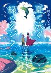 夏に泳ぐ緑のクジラ [ 村上 しいこ ]