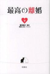 【送料無料】最高の離婚(下) [ 坂元裕二 ]