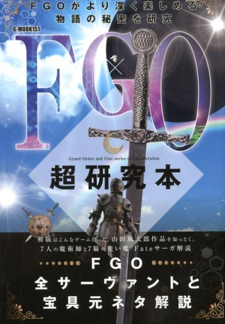 ゲーム, ゲーム攻略本 FGO FGO G-MOOK FGO