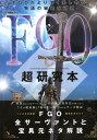 FGO超研究本 FGO全サーヴァントと宝具の元ネタ解説 (G-MOOK) [ FGO研究会 ]