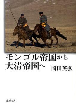 モンゴル帝国から大清帝国へ [ 岡田英弘 ]