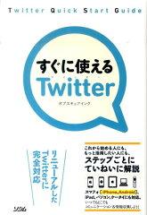 【送料無料】すぐに使えるTwitter